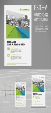 清新简洁企业简介易拉宝X展架 PSD
