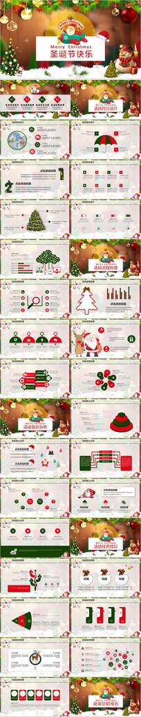 商务通用圣诞节日主题PPT