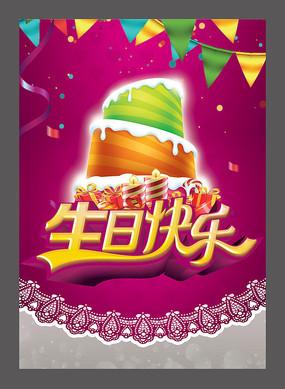 生日快乐生日蛋糕海报