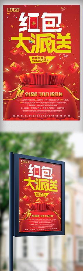 时尚红包大派送促销海报