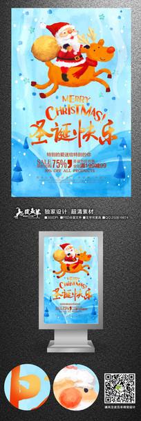 水彩圣诞节促销海报