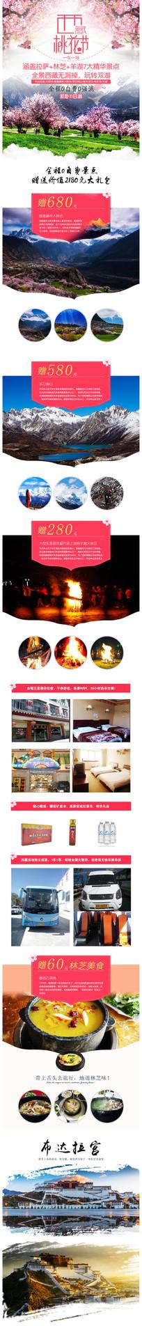 西藏桃花节旅游详情页模板 PSD
