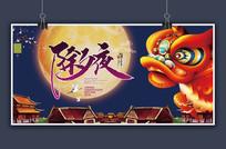 新古典中国年除夕夜主题展板