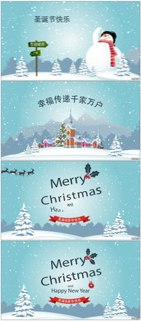 新年圣诞节卡通动画模板