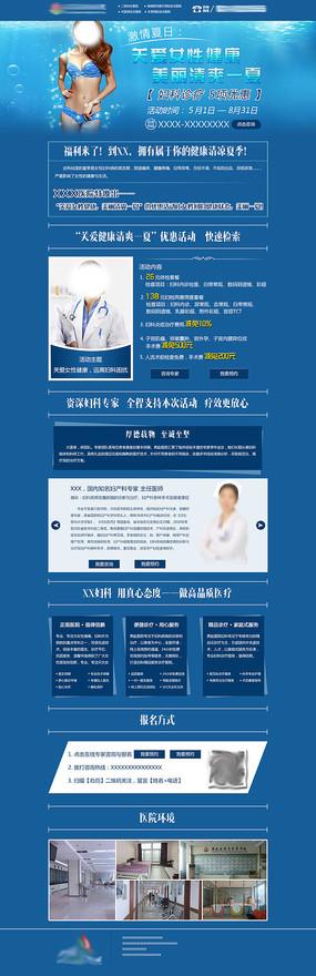 医院妇科活动专题广告