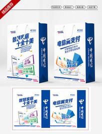 中国电信手提袋包装