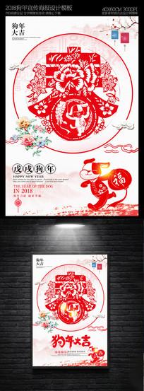 中国风2018狗年宣传海报
