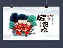 中国风合家欢背景展板