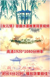 中国风水墨女儿情歌曲背景视频