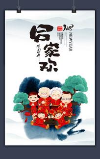 中国风新春合家欢海报