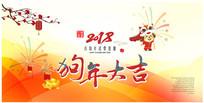 2018狗年大吉春节拜年海报