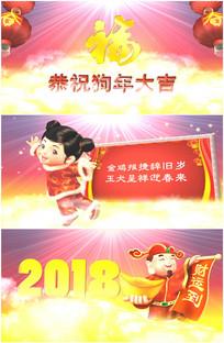 2018狗年大吉祝福开场视频