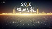 2018跨越起航展板