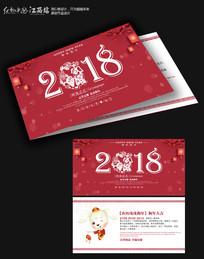 2018年新年贺卡设计