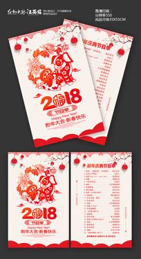 2018元旦新春节目单