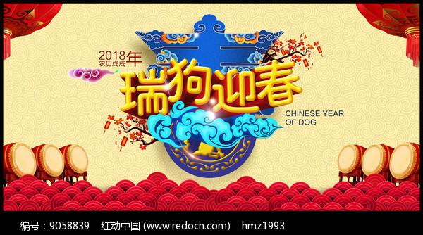 创意狗年春节背景板图片