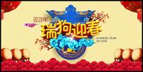 创意狗年春节背景板