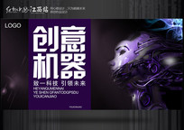 创意机器海报设计