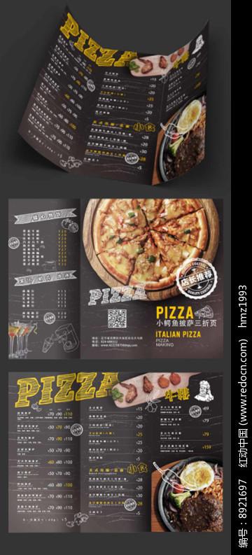 创意披萨三折页图片