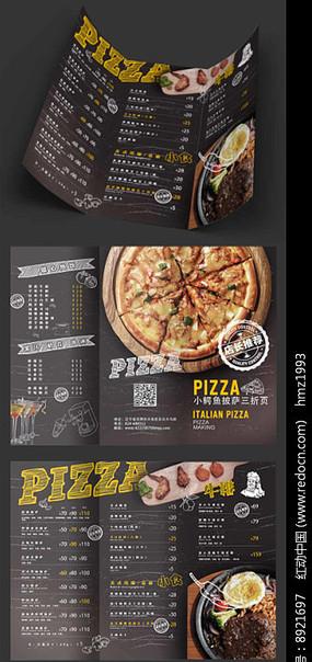 创意披萨三折页