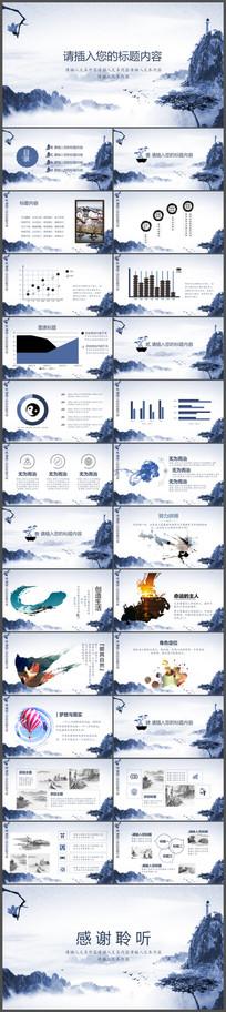 创意水墨中国风PPT动态模板