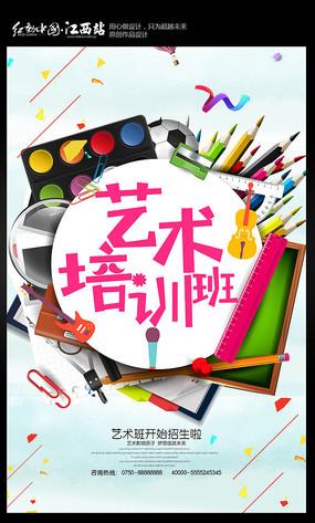 创意艺术培训班招生海报