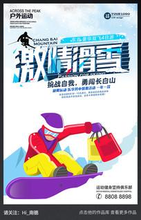 大气冬季滑雪户外运动海报