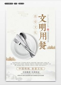 大气食堂文化展板之文明用餐