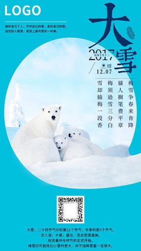 二十四节气之大雪海报设计