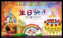 儿童生日快乐宣传展板