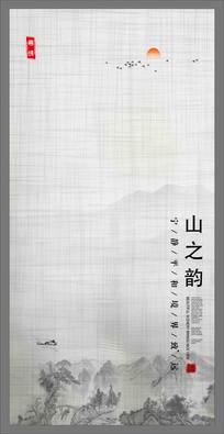 高清中国风水墨装饰画