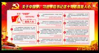 关于中国梦的十句话展板