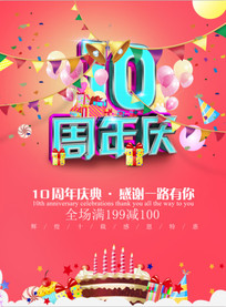 红色大气10周年庆海报