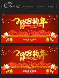 红色大气2018狗年宣传海报