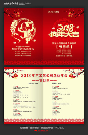 红色喜庆年会节目单