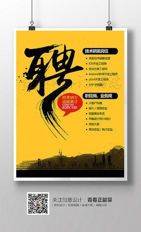 黄色简约招聘海报设计