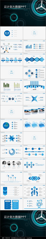 互联网+智能科技大数据PPT图片