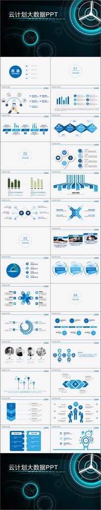 互联网+智能科技大数据PPT