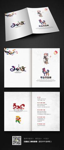 简洁大气中国风晚会节目单设计