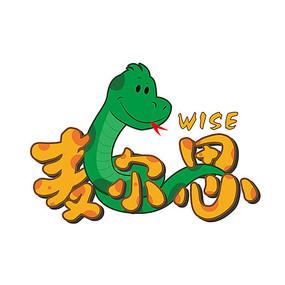 卡通蛇标志AI源文件模板