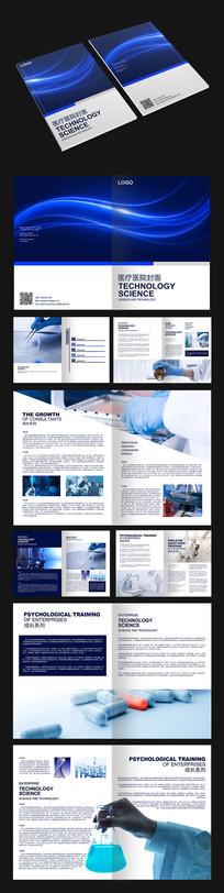 蓝色大气医疗画册