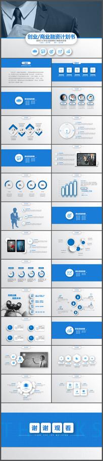 蓝色微立体创业商业融资计划书