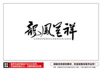 龙凤呈祥毛笔书法字 AI