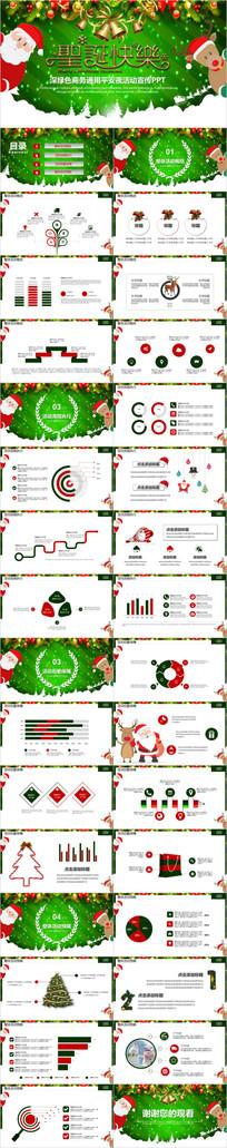 绿色商务通用圣诞节主题PPT