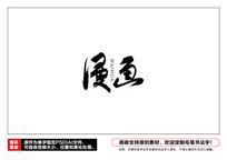 漫画毛笔书法字