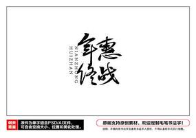 年终惠战毛笔书法字