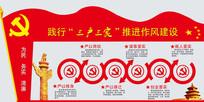 三严三实党建文化墙