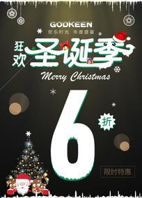 圣诞节6折促销海报