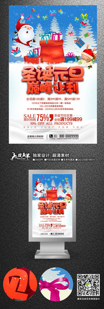圣诞节让利促销海报
