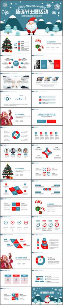 圣诞节圣诞活动策划方案PPT